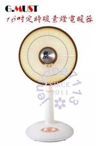 【G.MUST 台灣通用】16吋定時碳素燈電暖器(GM-3516)