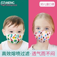 Disposable Children 4 Layer 3D Face Mask Special Baby Masks For Children 3D Stereo Breathable