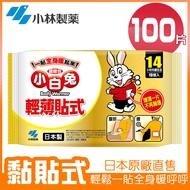 小林製藥 小白兔黏貼式暖暖包14hr/10Px10包(共100片)