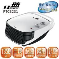 ☆現貨供應 北方 房間/浴室兩用電暖器 PTC3231