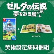 任天堂NS Switch 薩爾達傳說 織夢島 (夢見島) 美術設定集同捆組-中文版