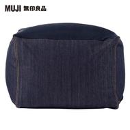 【MUJI 無印良品】懶骨頭沙發組替換套/棉丹寧/深藍(零件)