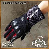三重《野帽屋》日本 KOMINE GK-827 冬季 防摔 長手套 CE認證 防水 保暖 可觸控。粉碎黑紅