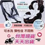【培婗PeNi】日本正品YODO XIUI 3D透氣網眼嬰兒推車墊/厚薄可選/安全座椅墊/汽座墊