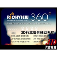 【JD汽車音響】RiCHVIEW 3D行車環景輔助系統 360度環景系統 3D環景 HD高畫質 3D無死角 大吉國際