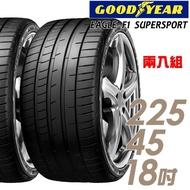 【GOODYEAR 固特異】EAGLE F1 SUPERSPORT 濕地操控輪胎_二入組_225/45/18(車麗屋)