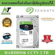 seagate_ Skyhawk Hdd Cctv 2Tb Internal St2000vx008 By N.T Computer