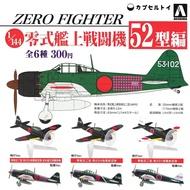全套6款【日本正版】1/144 零式艦上戰鬥機 52型篇 扭蛋 轉蛋 戰鬥機 模型 AOSHIMA - 098226