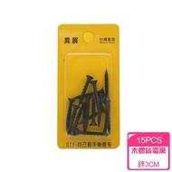 【異展】木螺絲電黑鋅3CM-15PCS