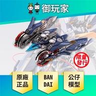 【御玩家】 日魂 METAL BUILD 鋼彈 SEED ASTRAY 藍異端 羅安格林 發射器 預購 22年3月發售