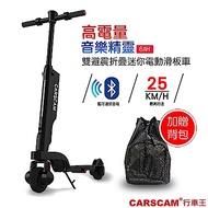 CARSCAM 6AH高電量 音樂精靈雙避震全折疊迷你電動滑板車-急速配