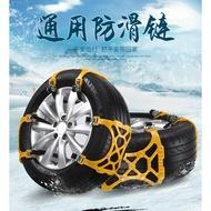 雪鏈 汽車脫困鍊 防滑鍊
