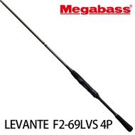 MEGABASS 19 LEVANTE  4P 路亞多節旅竿  [漁拓釣具][日本版]