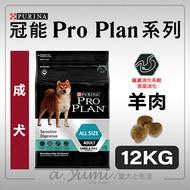 《普瑞納》冠能成犬- 羊肉敏感消化道保健配方- 12kg / 狗飼料