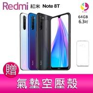 紅米Redmi Note 8T (4GB+64GB)4800萬像素四攝全能智慧手機  贈『氣墊空壓殼*1』
