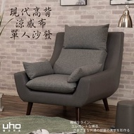 【UHO】現代高背機能涼感布-單人沙發淺灰色