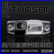 現代 TUCSON  星光夜視CCD倒車鏡頭 六玻璃170度超廣角鏡頭