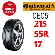 德國馬牌輪胎 CC6 215/55/17 94V【麗車坊18612】