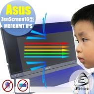 【Ezstick】ASUS MB16AMT 15.6吋 可攜式顯示器 防藍光螢幕貼(可選鏡面或霧面)