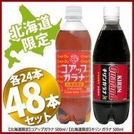 "[iroiro] Galla ""I"" [Hokkaido Limited] Core Fugarana 500ml × 24 / Giraffe Galla 500ml × 24 total 48"