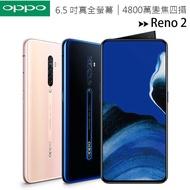 OPPO Reno2 (8G/256G) 6.5吋真全螢幕4800萬變焦四鏡頭超級防手震手機◆首購送PAPAGO C1磁性車充藍牙耳機