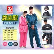 三和牌 旋丰休閒雨衣 套裝雨衣 兩件式雨衣 兩截式雨衣 雨衣褲 雨褲 連身雨衣