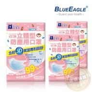 【醫碩科技】藍鷹牌NP-3DSSNP台灣製立體型幼童用防塵口罩/口罩/立體口罩 超高防塵率 三層式 5入/包