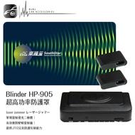 L9s【南極星 Blinder HP-905】高效率雷射槍防護罩 超強防禦性能 有效應對各式新款雷射槍