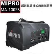【MIPRO嘉強】MA-100SB(超迷你肩掛式無線喊話器)