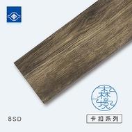 【 南亞華麗地磚 】 森境 卡扣系列 8SD