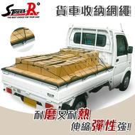 【STREET-R】V-2306A 貨車斗捆綁固定收納網繩 92x152cm 車用固定繩 固定網-goodcar168