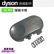 DYSON V6 DC61 DC58 DC74 DC44 DC45 原廠 現貨 彈簧 卡榫/ 建軍電器