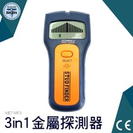 利器五金 牆體掃描 可測PVC水管 金屬探測儀 測PVC水管 牆壁探測器