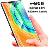💜旭硝子等級💜 UV全膠版 滿版 曲面 三星 S20 S10 S9 S9+ S8 S8+ S7 edge 玻璃貼