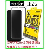 hoda Reno Z  OPPO 2.5D隱形滿版高透光9H鋼化玻璃保護貼
