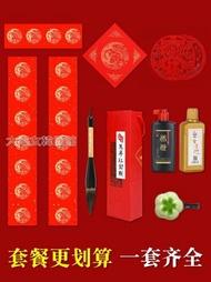 現貨 對聯紙燃燈對聯禮盒套裝空白萬年紅宣紙對聯紙專用手寫五言七言九言十一言春聯 【新年禮品】