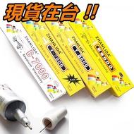 針口 膠水 T-7000 T-8000 B-6000 B-7000 E-8000 透明黑膠 維修 B7000 T8000