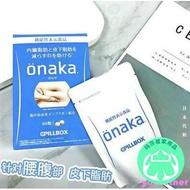 💕【臺灣現貨】日本 onaka內臟脂肪 pillbox分解