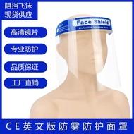 【現貨】【批發價】頭戴式透明全臉防護面罩防飛沫防油濺牙醫用面罩高隔離防護面罩