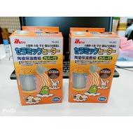 【很保暖】100W Ms.Pet陶瓷保溫燈組 適用:寵物鳥、鸚鵡、鼠兔、小動物用