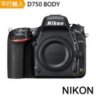 NIKON D750 單機身*(中文平輸)-送64G記憶卡+專用鋰電池EN-EL15+大吹球清潔組+硬式保護貼