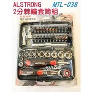 發票含稅【元山五金】ALSTRONG MTL-038 彩色BIT 彩色六角 棘輪套筒組 板手 萬用精密套筒組
