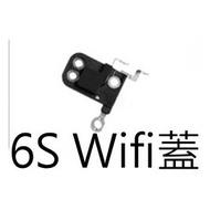 iPhone 6S i6s wifi 信號天線 GPS信號蓋 Wifi蓋 DIY 故障 維修 零件 總成 液晶 螢幕