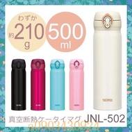 日本真空膳魔師保溫保冷杯 JNL-502不銹鋼 茶杯 學生保溫杯 運動 超輕量 350ml 500ml保溫杯