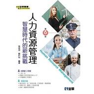 <姆斯>人力資源管理:智慧時代的新挑戰(第六版) 周瑛琪 全華 9789864639847