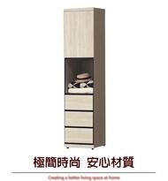 【綠家居】法列德 現代1.5尺開門三抽衣櫃/收納櫃