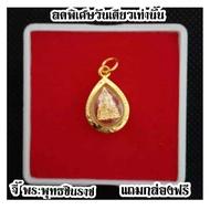 **ด่วน!*ลดล้างสต็อก3วันสุดท้าย (ราคาปกติ199) :  จี้พระพุทธชินราช จี้ทองคำ จี้พระ จี้ห้อยคอ ชุบทองคำแท้96.5% ทองไมครอน ทองชุบ เศษทอง ทองปลอม หุ้มทอง