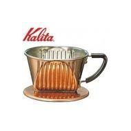 日本 Kalita 銅濾杯 銅製濾器1~2 人和3~4人