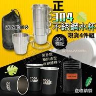 【99網購】現貨 # 贈收納袋 # 304不鏽鋼雙層杯4件組(可堆疊)咖啡杯/隔熱杯/不鏽鋼杯/野餐/不銹鋼水杯/水杯