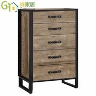 【綠家居】謝爾德 時尚2.3尺木紋五斗櫃/收納櫃